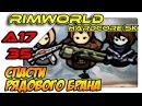 RimWorld A17 HSK - Спасти рядового Брана (ep35)