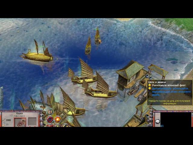 Empires: Dawn of the Modern World - прохождение - миссия 2-6 - Корея разделена - финал