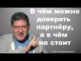 Михаил Лабковский - В чём можно доверять. а в чём не стоит
