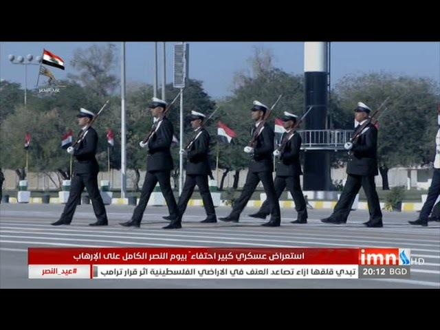 الاستعراض العسكري بمناسبة يوم النصر الكبير لقواتنا الامنية البطلة كاملا 2017 || كلية الشرطة العراقية