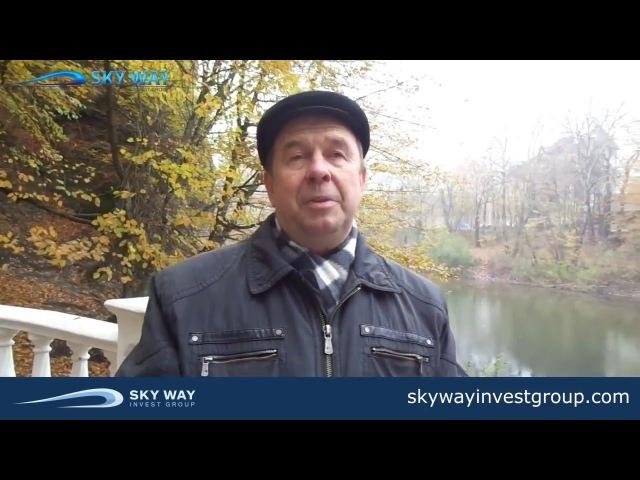 Огромная идея SKYWAY Отзыв о Sky Way Invest Group Сергея Ивановича Гуляева