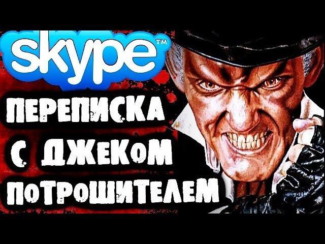 СТРАШИЛКИ НА НОЧЬ - Переписка с Джеком Потрошителем в Skype