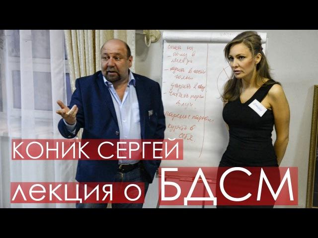 ВСТУПИТЕЛЬНАЯ ЛЕКЦИЯ БДСМ / BDSM / Сергей Коник