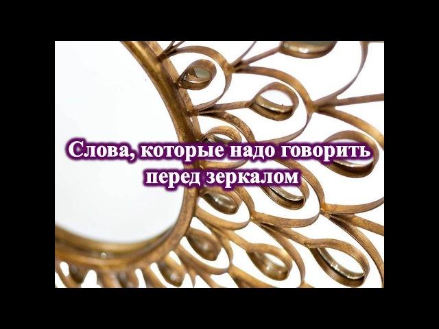 Слова, которые надо говорить перед зеркалом