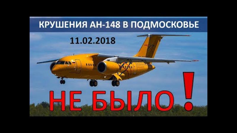 Крушение АН-148 11.02.2018 года НЕ БЫЛО Фэйковое падение самолета. Опять постановка.