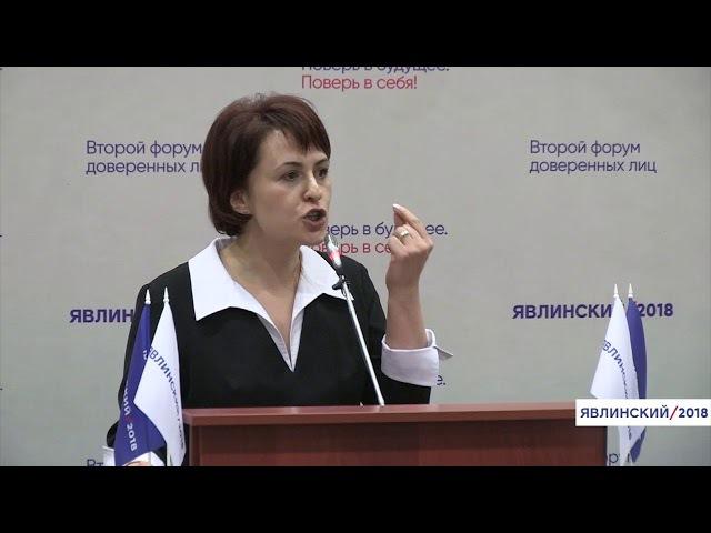 Выступление Галина Ширшиной на II форуме доверенных лиц Григория Явлинского