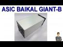 Новый Asic Baikal Giant B Те же грабли или почему не стоит брать Майнинг Lbry Sia Decred