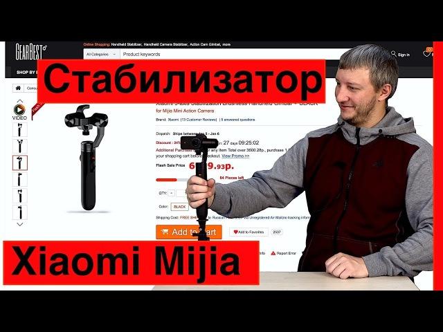 Стабилизатор для Xiaomi Mijia