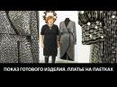 Модель платья из сложной ткани с запахом Как работать с пайеточной тканью с крупным стеклярусом