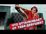 Мария Вискунова - Как не нужно знакомиться с девушкой. Практические советы для мужиков.