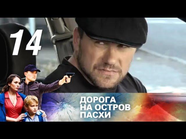 Дорога на остров Пасхи 14 серия (2012)