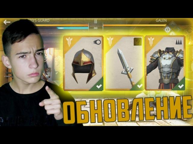 Shadow Fight 3 - Легендарные оружия в Новом Обновлении - Эксклюзив!