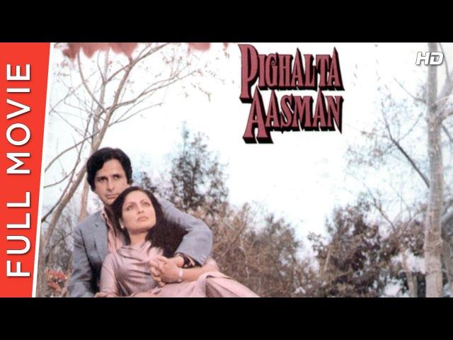 Pighalta Aasman | Full Hindi Movie | Shashi Kapoor, Rakhee Gulzar | Full Movie HD 1080p