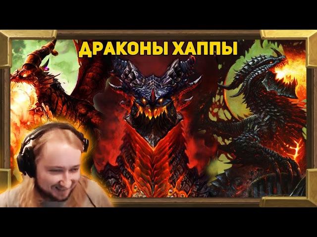 Драконье царство Хаппы