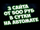 3 сайта по заработку в интернете ! Как заработать от 500 руб в сутки! Инвестиции в п