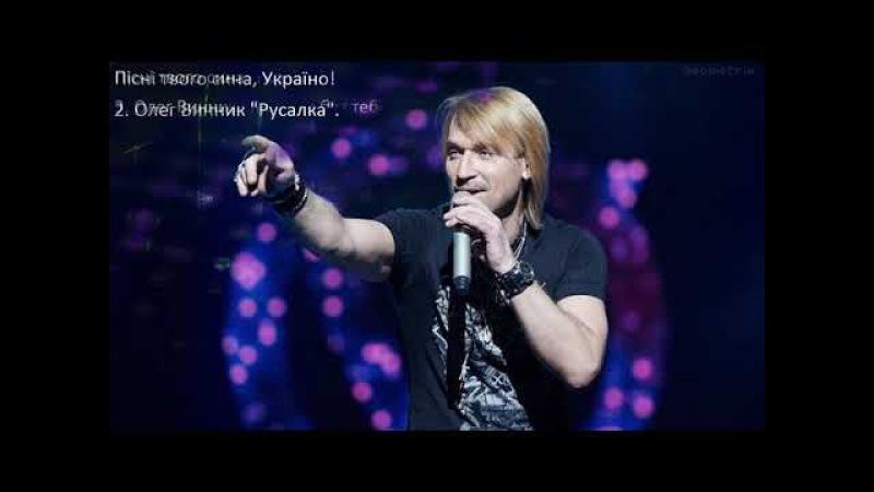 Олег Винник - Українські пісні Пісні твого сина, Україно!