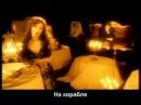 Time To Say Goodbye (Con Te Partiro)- перевод песни и адаптация