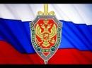 Учения ФСБ России| Exercises of the Federal Security Service of Russia