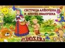 Аудиосказка. Сестрица Алёнушка и братец Иванушка. Русская народная сказка.