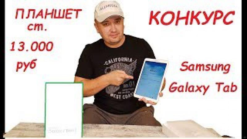 КОНКУРС ! ПЛАНШЕТ Samsung Galaxy Tab ст. 13.000 руб. ( ALLMEDIA )