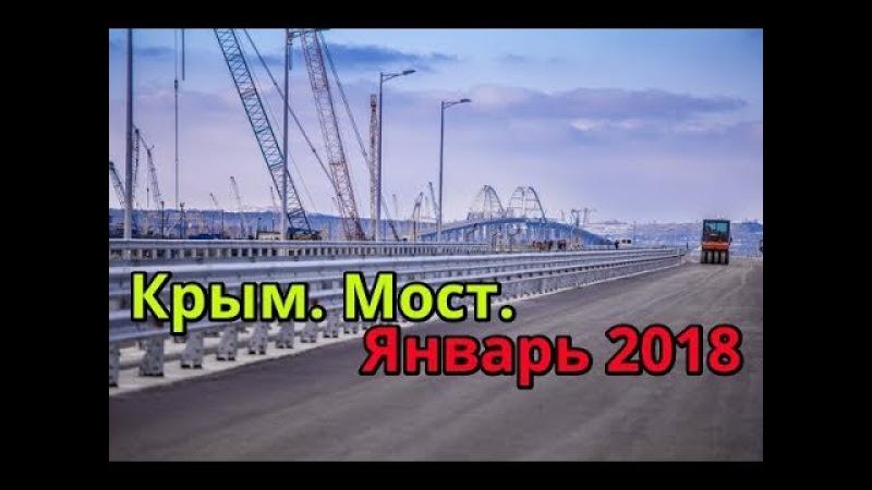 Крымский мост Январь 2018 Crimean bridge January 2018