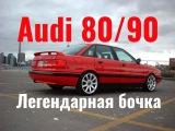 AUDI 80 (90) ПРОСТОЙ И НАДЕЖНЫЙ