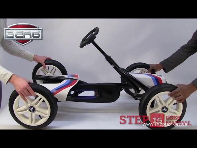 Как собрать веломобиль Berg Toys BMW Street Racer? Инструкция. » Freewka.com - Смотреть онлайн в хорощем качестве
