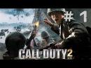 Прохождение игры Call of Duty 2 ► 1