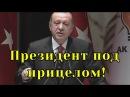 В НАТО извинились перед Турцией за учебные мишени с портретами Эрдогана
