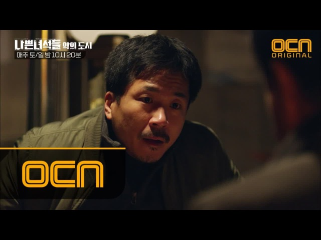 BADGUYS2 조영국 잡고 뒤질래 시한부 형사 양익준, 나쁜 녀석들과 마지막 인생술