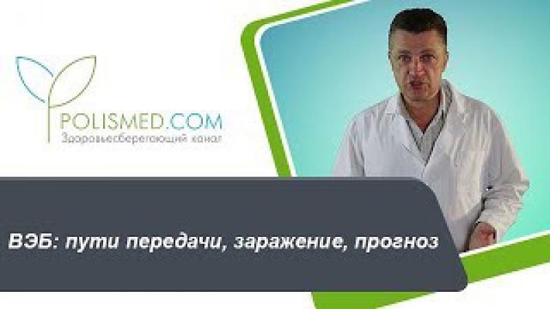 Вирус Эпштейна-Барр (ВЭБ): пути передачи, заражение, прогноз (последствия и осложнения)