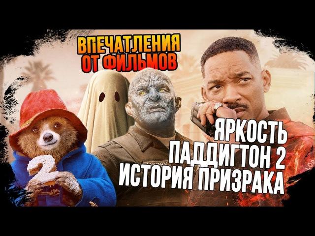 IKOTIKA - Паддингтон 2, Яркость, История Призрака (Впечатления от фильмов)