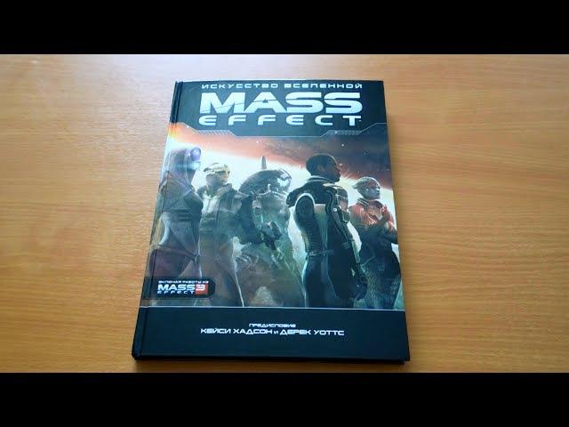 Обзор на артбук Искусство Вселенной Mass Effect