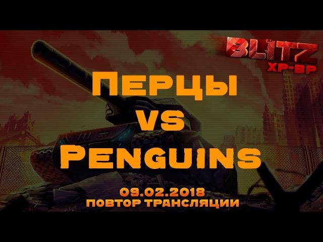 Перцы vs Penguins Финал Блиц N 1 ХР/ВР, CTF Мосты 9.2.2018