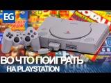 Во что поиграть на PlayStation (Эпизод 11)