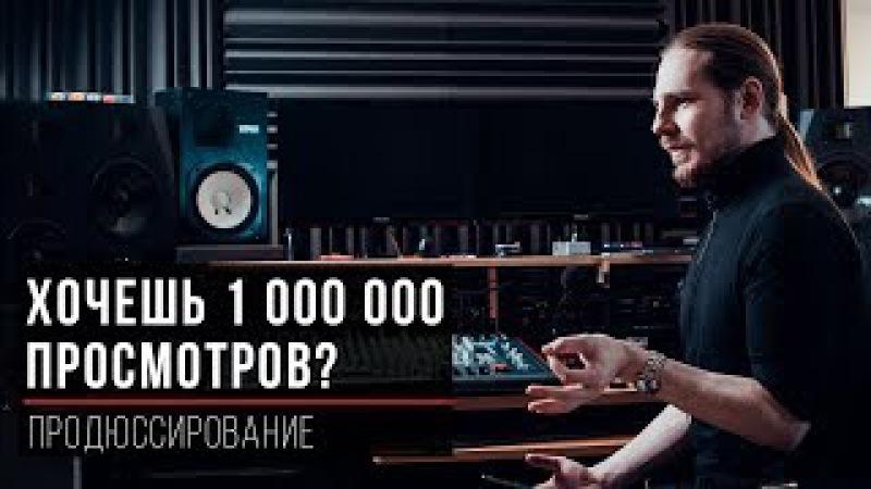 Продюссирование от Хочу Миллион Просмотров