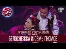VIP Тернопіль и Виктор Павлик - Белоснежка и семь гномов Лига Смеха 2016, Финал