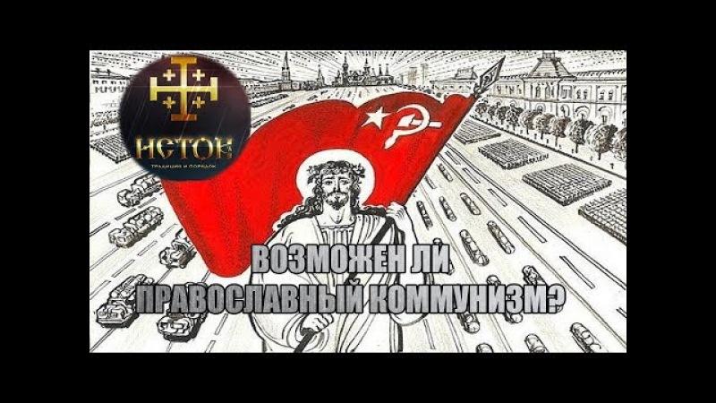 Возможен ли православный коммунизм? Интервью с Александром Литке.