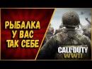 ПРИКОЛЫ ОТ БИЛЛИ В Call of Duty: WWII 1