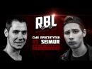 RBL SEIMUR VS СЫН ПРОСТИТУТКИ MAIN EVENT RUSSIAN BATTLE LEAGUE
