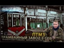 Сталк с МШ. ПТМЗ. Трамвайный завод в СПб