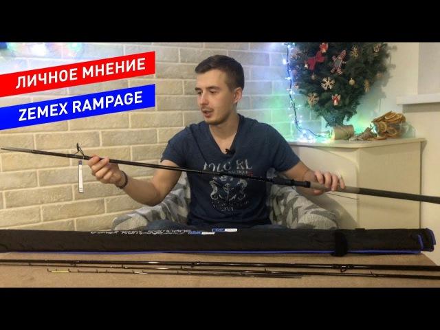 Фидерные Удилища Zemex Rampage [Личное Мнение]