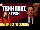 ТВИН ПИКС 3 сезон обзор всего сезона объяснение финала и смысл всего сезона