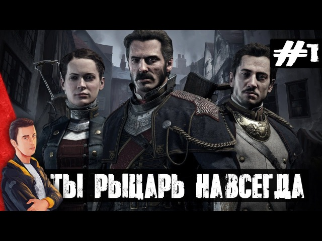 The Order 1886 ► ТЫ РЫЦАРЬ НАВСЕГДА - ЧАСТЬ 1