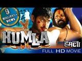 Humla The War (Eeshwar) South Indian Hindi Dubbed Full Movie || Prabhas Hindi Dubbed Full Movies