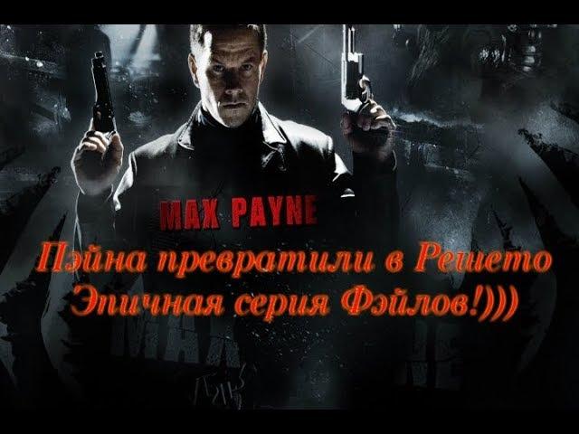 Max Payne-неожиданно решил устроить кучу фэйлов)