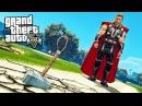 ТОР: РАГНАРЁК ИЩЕТ ХАЛКА В ГТА 5 МОДЫ! ОБЗОР МОДА В GTA 5 веселая видео игра как муль ...