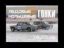 Ледовые гонки на автодроме Санкт Петербург c квадрокоптера 4K