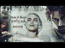 Sinan Hazan - Разбуди меня