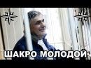Вор в законе Шакро Молодой Захарий Калашов
